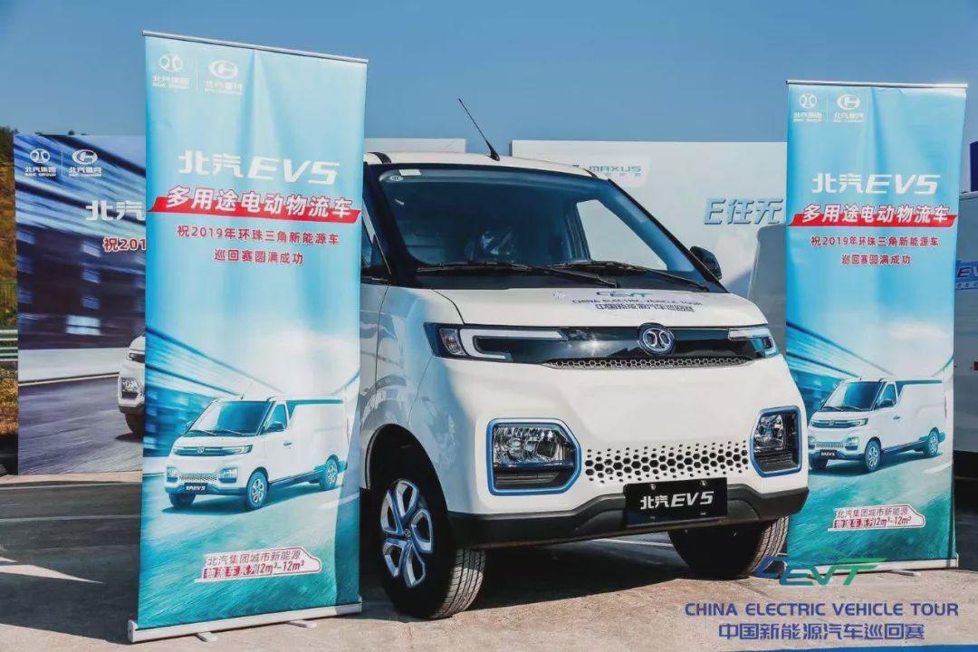 环珠三角新能源车巡回赛,近距离体验新能源物流服务之星:北汽EV5