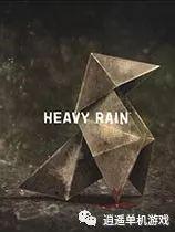 《暴雨》免安装中文版下载
