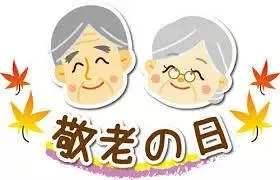 一个日加一个立_2020年日本人可以放假一个月!_纪念日