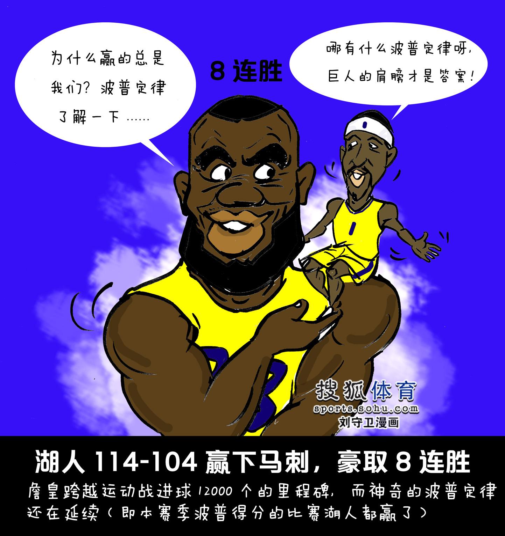 NBA漫画:波普定律延续 湖人擒马刺迎8连胜