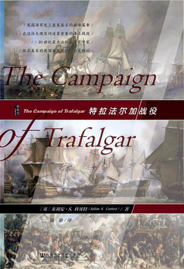 """李碩 古典戰爭的""""存在與時間"""":《特拉法爾加戰役》的價值_英國"""