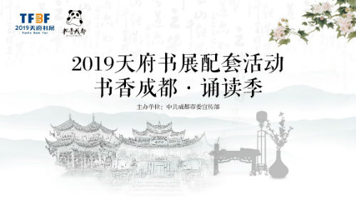 书香席卷蓉城 2019书香成都·诵读季12月2日启动