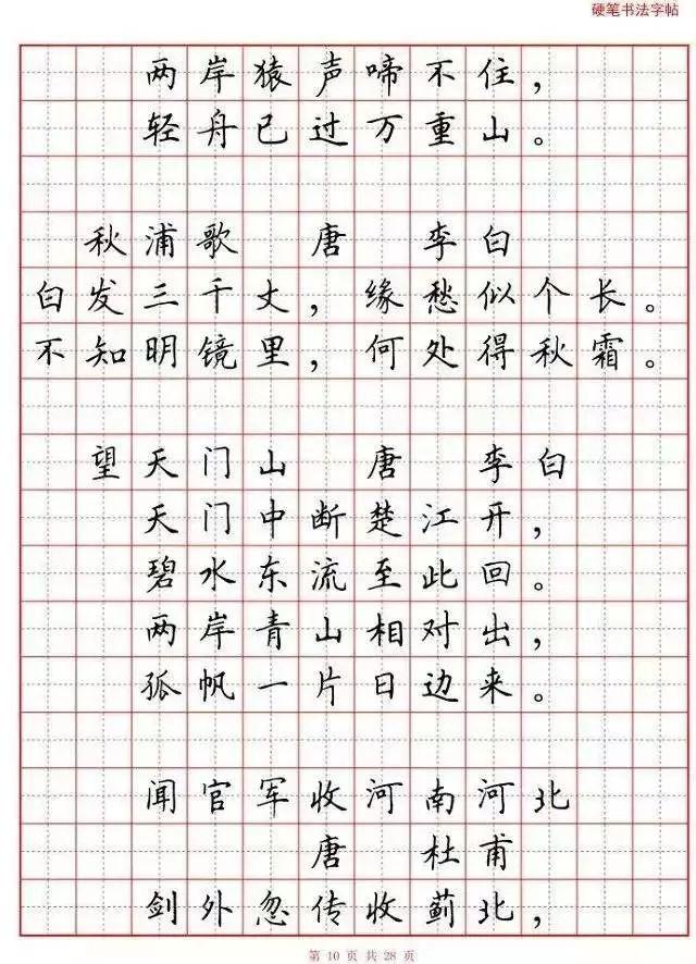 [转载]80首必背古诗词硬笔书法范本,诵读练字两不误!
