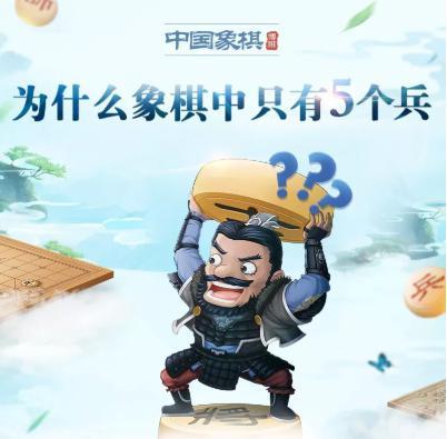 博雅互动:中国象棋冷知识-中国象棋为何只有五个兵?_游戏