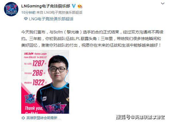 LNG官宣:Sofm不再续约成为自由人_选手