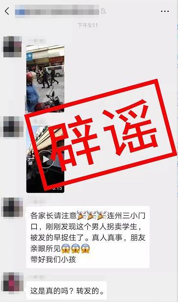 """广东警方辟谣""""人贩子拐卖学生"""":实为男子"""