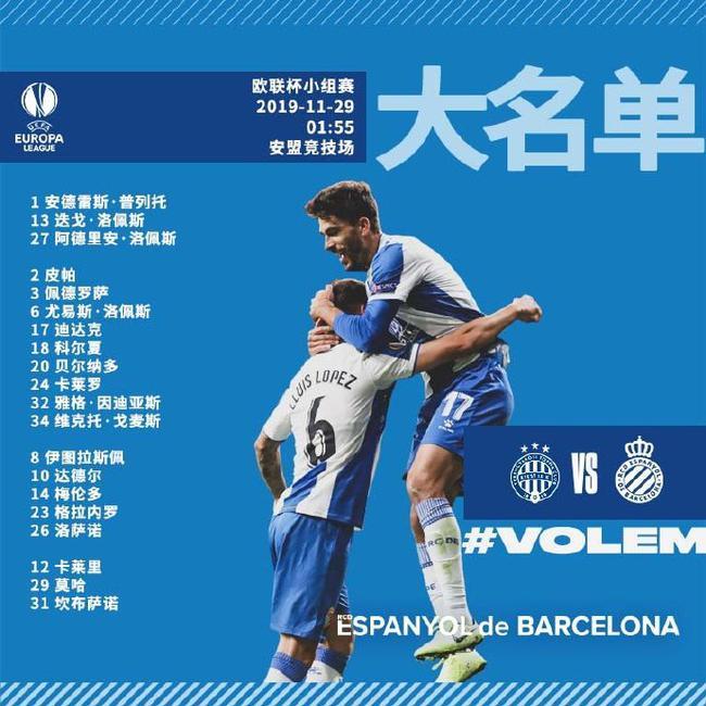西班牙人公布欧联杯名单