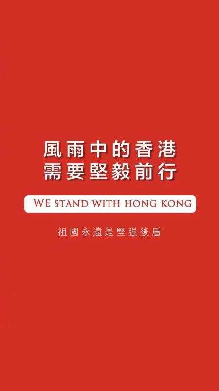 奈爱爱国爱港力量才是香港的中流砥柱 热衷暴力