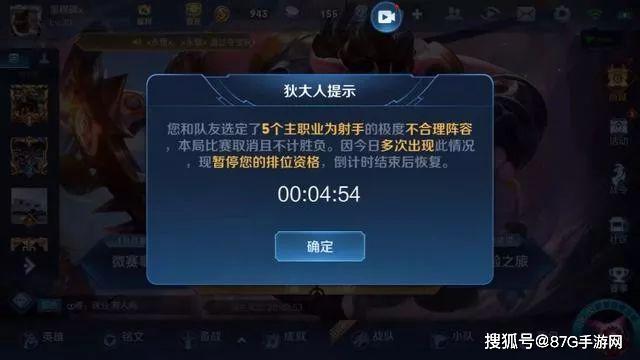 王者榮耀:隊友英雄被搶要求重開,你是選擇掉星還是慣著他?