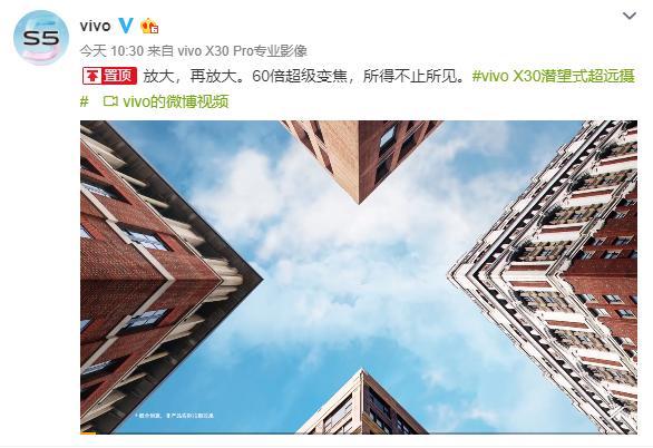 手可摘星的梦想,vivoX30帮你实现,60倍长焦镜头让一切近在咫尺