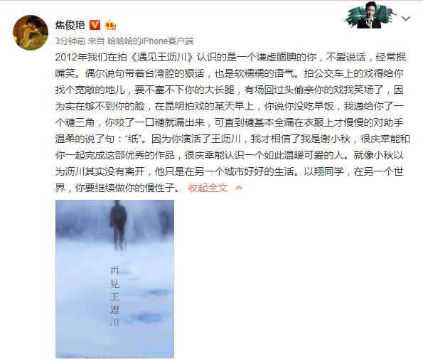 焦俊艳悼念高以翔:你演活了王沥川,我才相信我是谢小秋_徐美琳
