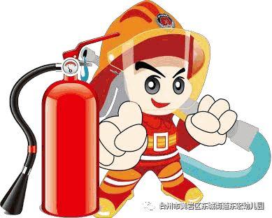 消防安全我知道