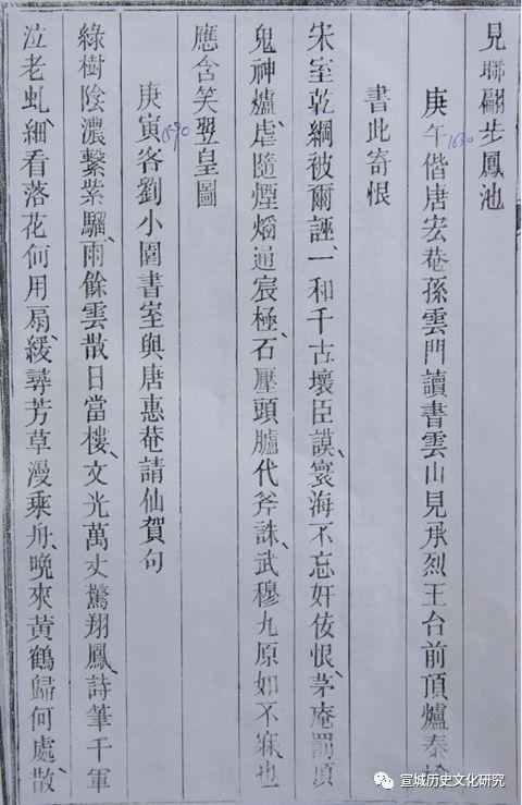 原创            吟咏唱怀满乡间——明清两代狸桥地区的诗歌创作(下)