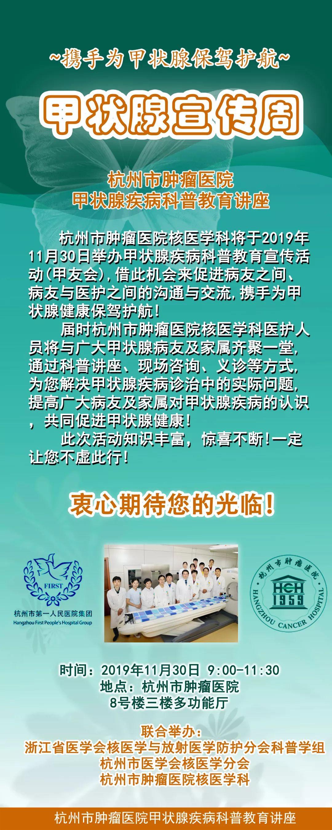 【欢迎前来参加杭州市肿瘤医院甲状腺疾病科普教育讲座,还有义诊哦!】
