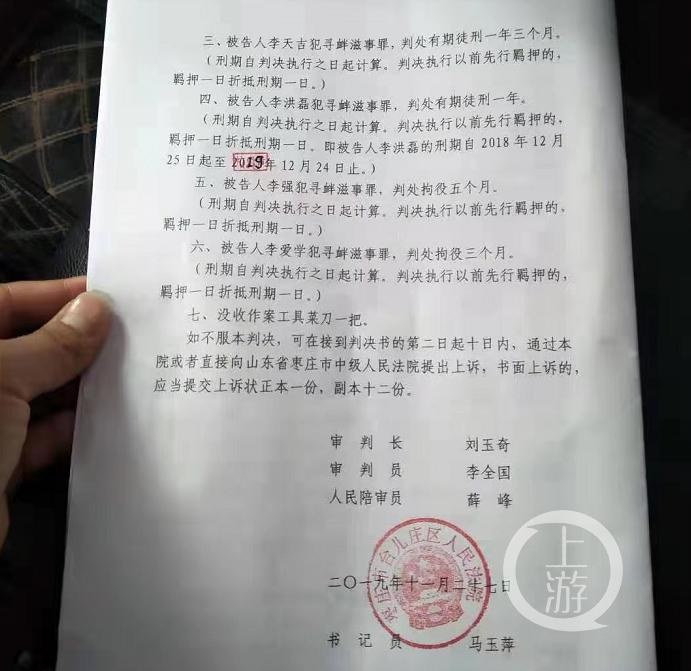山东台儿庄反杀案一审宣判:6名反击者以犯寻衅滋事罪获刑