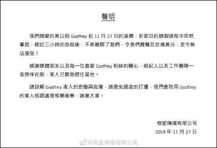 众多艺人发文悼念高以翔,徐峥:节目组绝对要负责