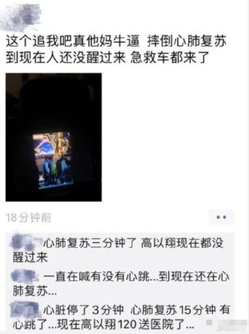 """""""王沥川""""高以翔录制浙江卫视节目休克,现送医抢救,有猝死可能 作者: 来源:不八卦会死星人"""