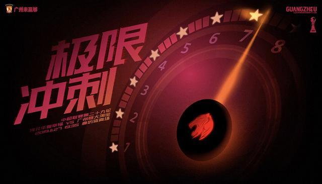 中超直播:河北华夏幸福VS广州恒大视频直播地址恒大盼提前夺冠