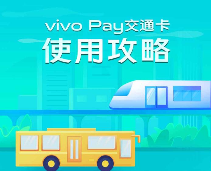 更方便的出行方式,vivoPay交通卡使用攻略,你get了吗?