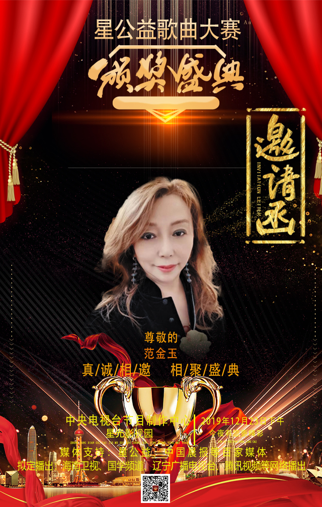 著名書畫家范金玉受邀參加 星公益歌曲大賽頒獎盛典