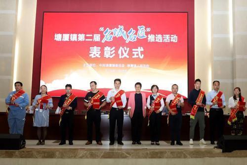 東莞塘廈:30名能工巧匠受到高規格表彰