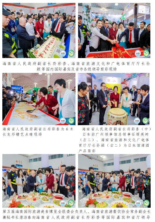 2019(第五届)海南国际旅游美食博览会完美收官精彩永不落幕(图1)