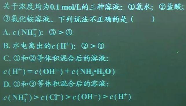 [5钟搞定一个题丨学会三大守恒,轻松判断粒子浓度大小关系(第65期)]