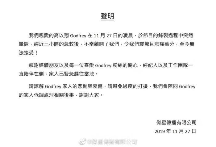 台湾艺人高以翔猝死 年仅35岁