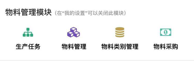 中小企业生产管理软件开发