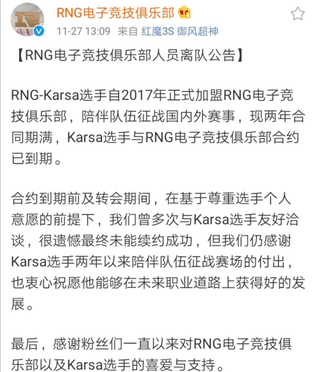 转会期:RNG官宣Karsa离队,TES或成冬转最大赢家