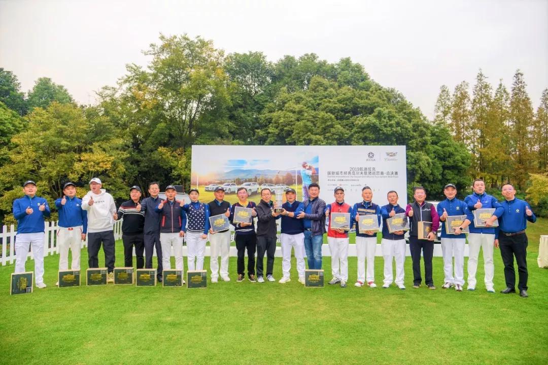 2019国际城市经典高尔夫联盟巡回赛总决赛 精彩永不落幕