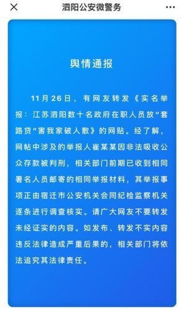 宿迁泗阳多名公务人员被实名举报参与套路贷,公安纪检介入