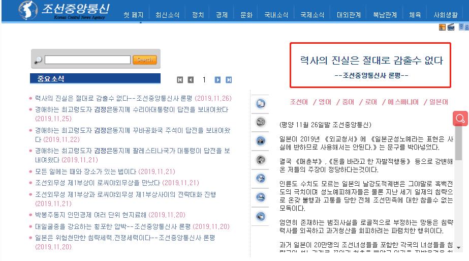 朝中社就慰安婦問題批評日本:歷史事實不容掩蓋_犯罪