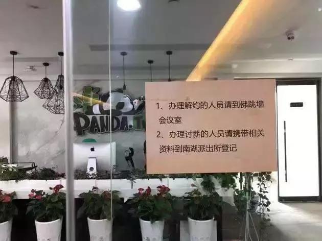 王思聪受熊猫直播拖累欠款1.5亿元!网友吐槽:被腾讯打败?_投资