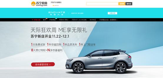 天际汽车强势登陆苏宁汽车,补贴前预售价366800元 汽车殿堂