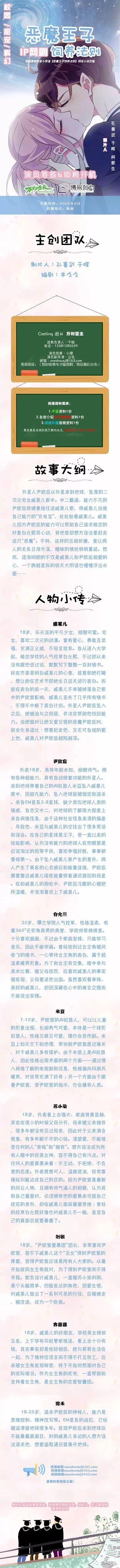 今日组讯丨校园甜宠网剧《恶魔王子饲养法则》、游戏题材电影