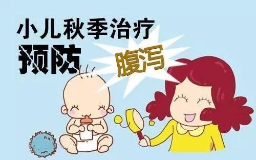 小儿秋季腹泻高发期,家长做好防护孩子少受罪
