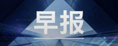 【鯨媒體早報】南京星極學堂獲新東方天使輪投資