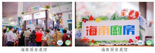 2019(第五届)海南国际旅游美食博览会完美收官精彩永不落幕(图8)