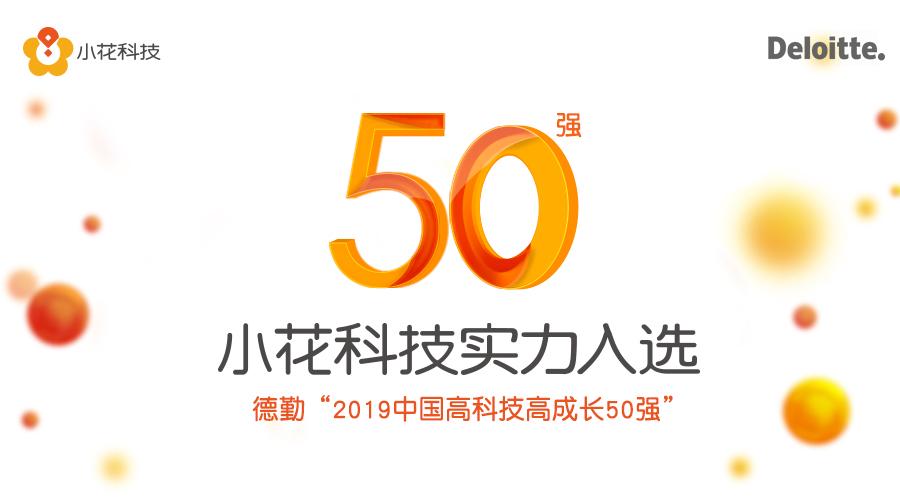 """拆解德勤""""中国50强""""小花科技这是一家怎样的公司?"""
