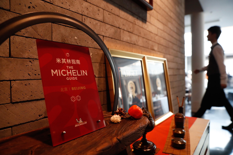 探访丨11月28日,当米其林爱上京兆尹