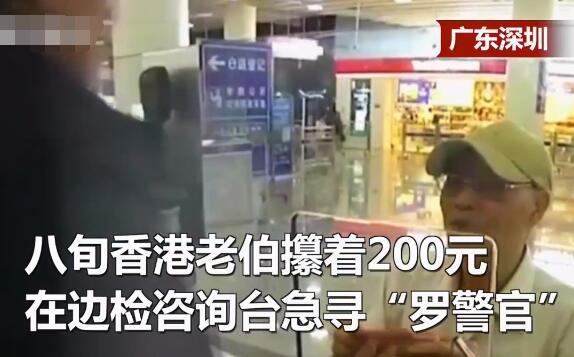 """香港老伯急尋深圳""""羅警官"""" 結局很暖心"""
