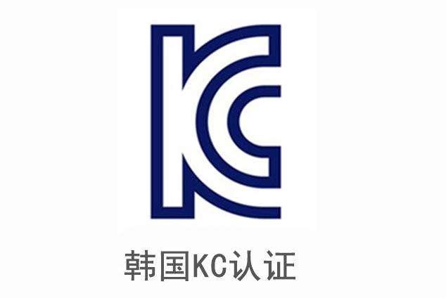韩国KC认证怎么办理?是否需要审厂?