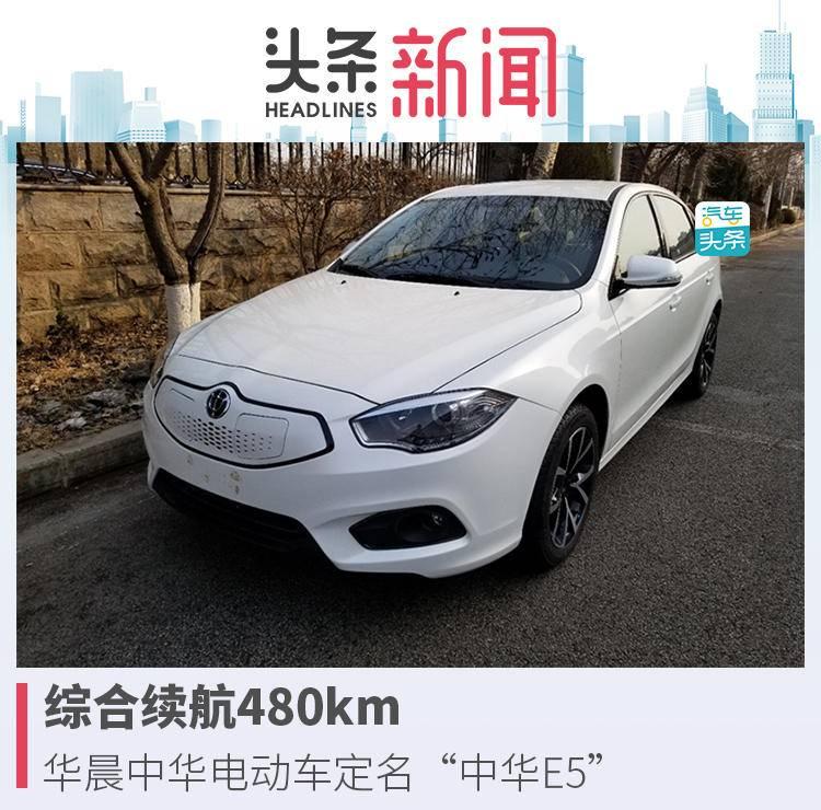 """综合续航480km,华晨中华电动车定名""""中华E5"""""""