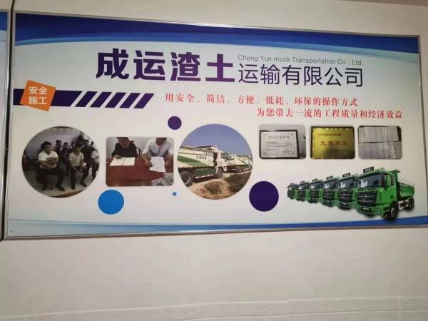 深耕十年获荣誉口碑奖项————太和县成运渣土运输有限公司
