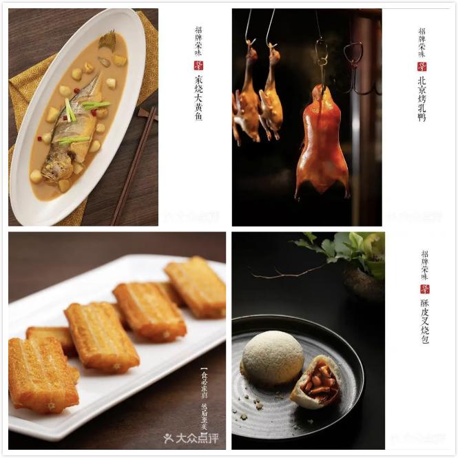 揭秘   夺得北京米其林三星的新荣记,如何打造美味?