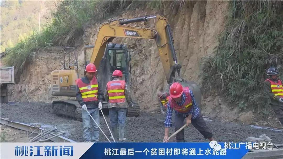 喜大普奔 益阳这里最后一个贫困村终于要通水泥路了 完工时间就在