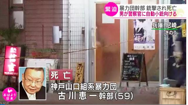 日本神戶山口組高層街頭遭射殺,警方:疑與幫派斗爭有關