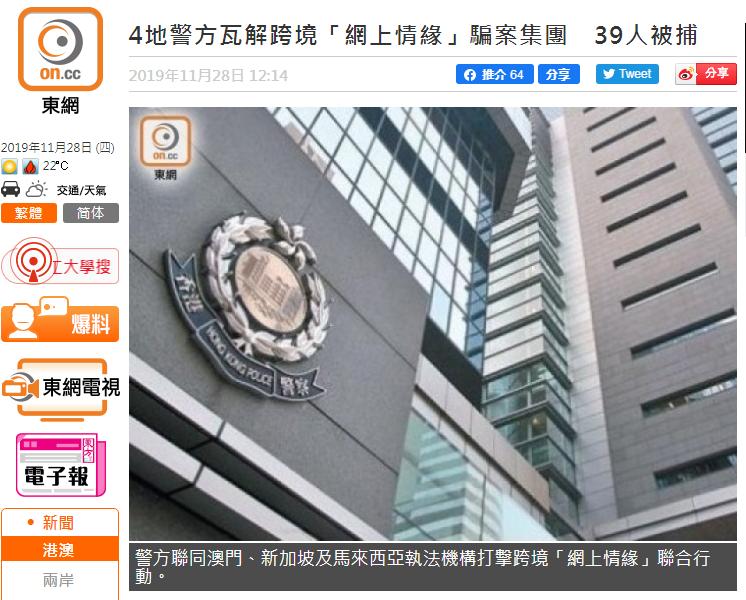"""港媒:4地警方聯合瓦解跨境""""網上情緣""""詐騙集團拘39人,年齡最大者71歲"""
