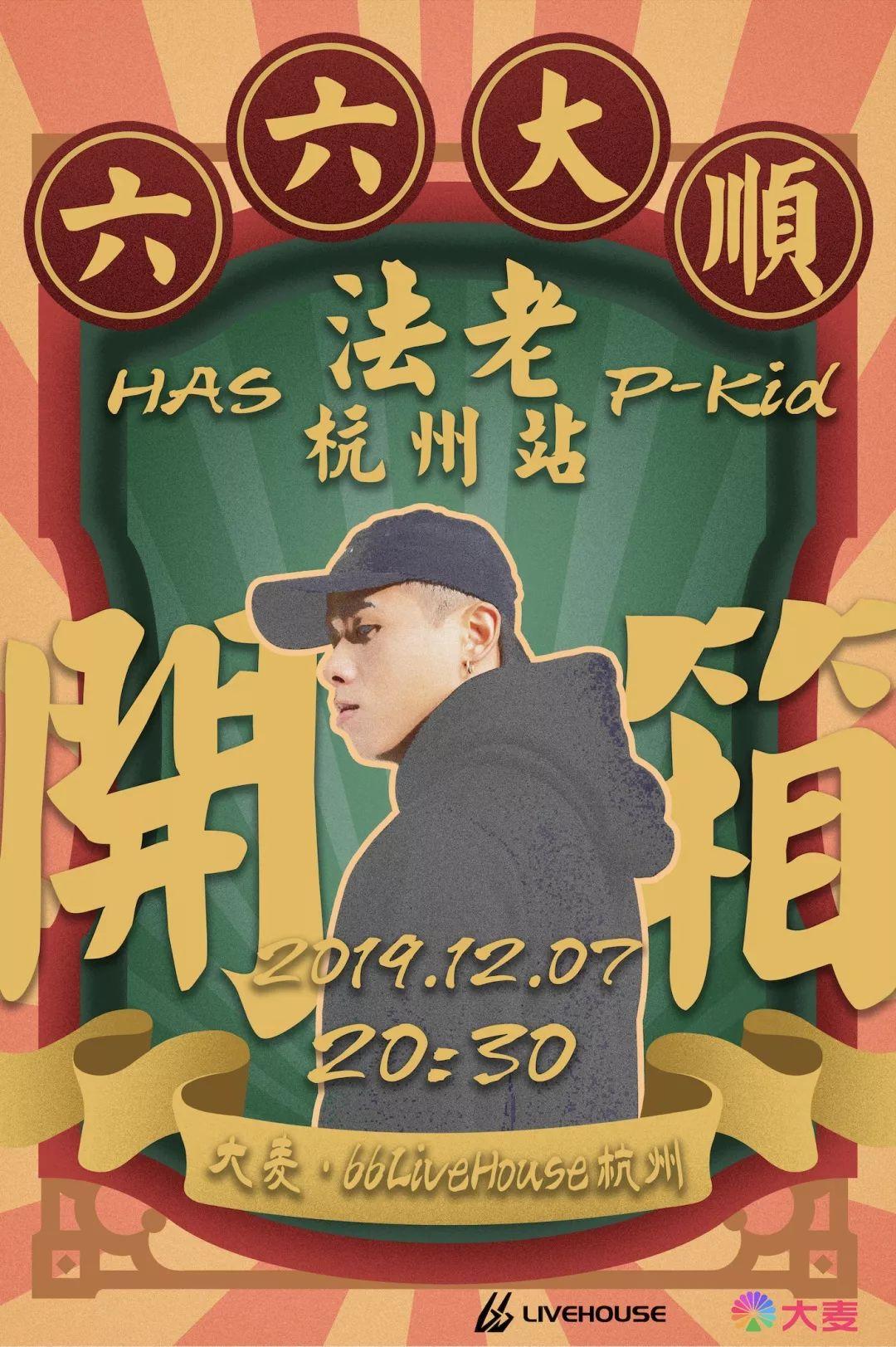 【12/07丨法老专场杭州站】开学!上学威龙报道!大麦・66LiveHou